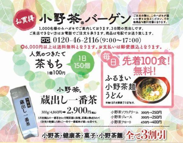 3日間限定!山口茶業工場直売 小野茶特別販売イベントを開催いたします